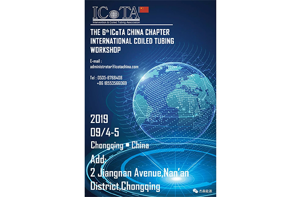 Agenda of the 6th ICoTA China Chapter International CT Workshop